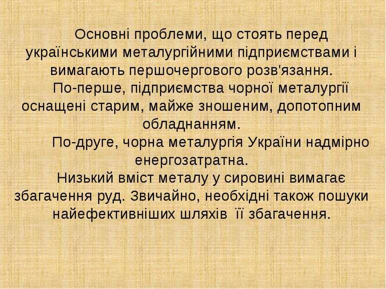 Основні проблеми, що стоять перед українськими металургійними підприємствами ...