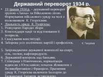 19 травня 1934 р. – державний переворот групою «Ланка» та Військовою лігою. Ф...