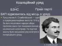 Уряд очолив А. Стамболійський — один з лідерів революційних виступів 1918 р. ...