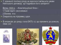 У зовнішній політиці уряду не вдалося пом'якшити умови Нейїського договору, щ...