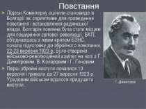 Лідери Комінтерну оцінили становище в Болгарії як сприятливе для проведення п...