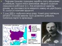 Реформи Цанкова: підвищено заробітну плату військовим і службовцям, надано пі...
