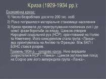Криза (1929-1934 pp.): Економічна криза: 1) Число безробітних досягло 200 тис...
