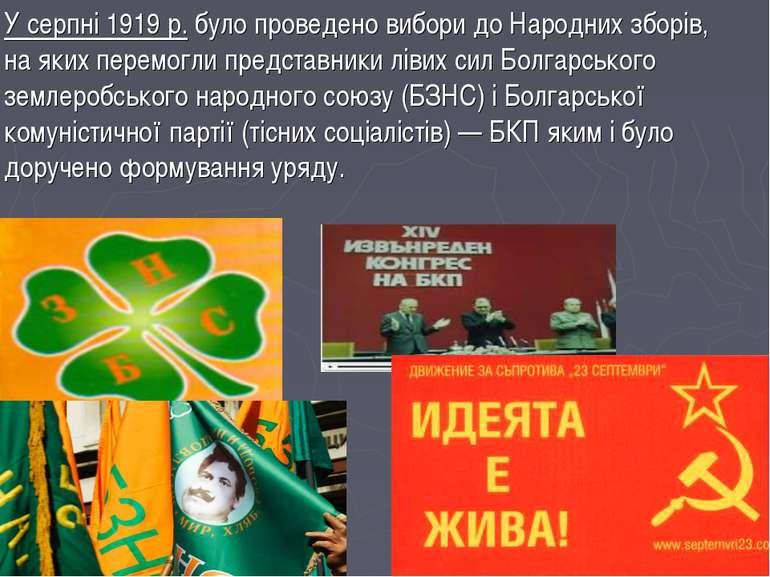У серпні 1919 р. було проведено вибори до Народних зборів, на яких перемогли ...