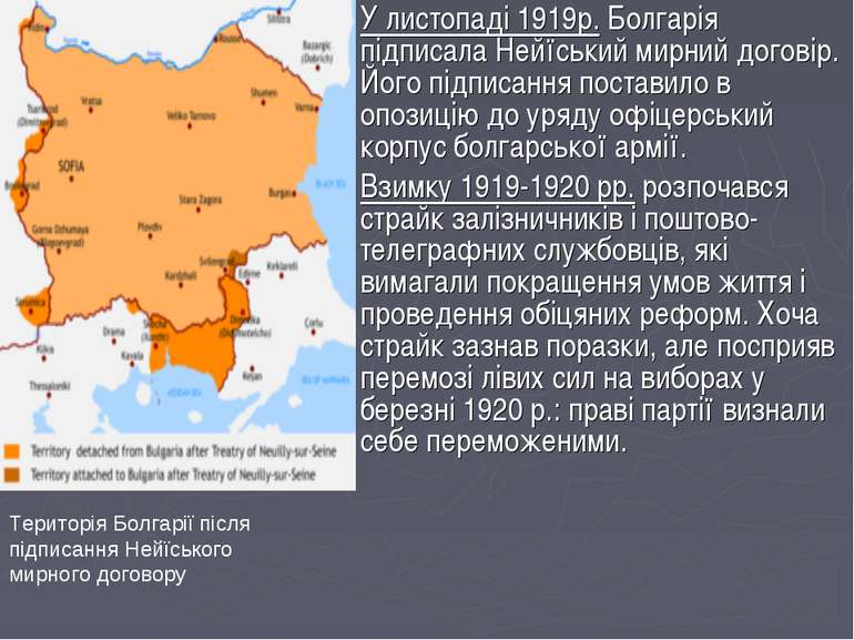 У листопаді 1919р. Болгарія підписала Нейїський мирний договір. Його підписан...