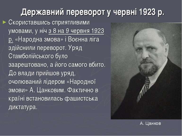 Державний переворот у червні 1923 р. Скориставшись сприятливими умовами, у ні...