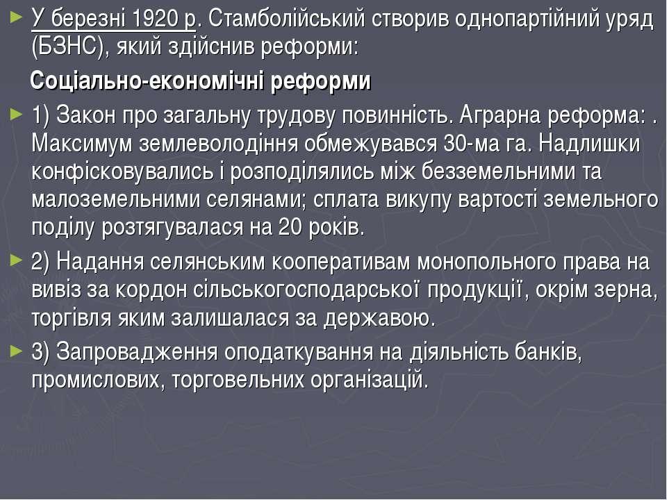 У березні 1920 р. Стамболійський створив однопартійний уряд (БЗНС), який здій...