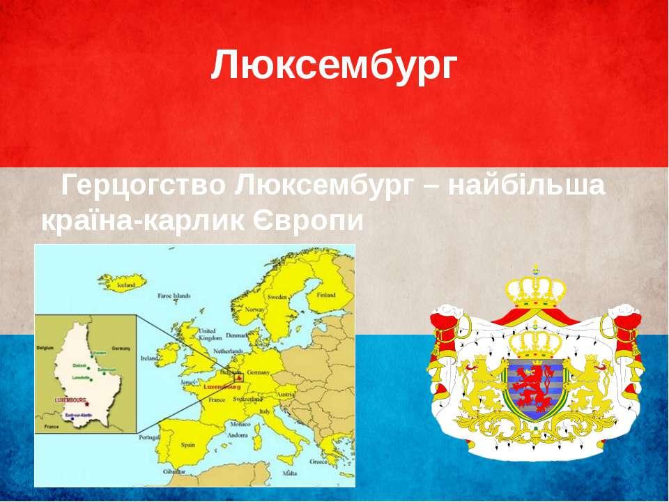 Люксембург Герцогство Люксембург – найбільша країна-карлик Європи