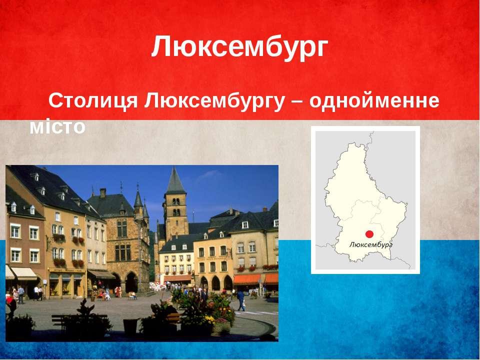 Люксембург Столиця Люксембургу – однойменне місто