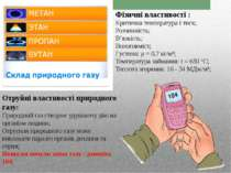 Фізичні властивості : Критична температура і тиск; Розчинність; В'язкість; Во...