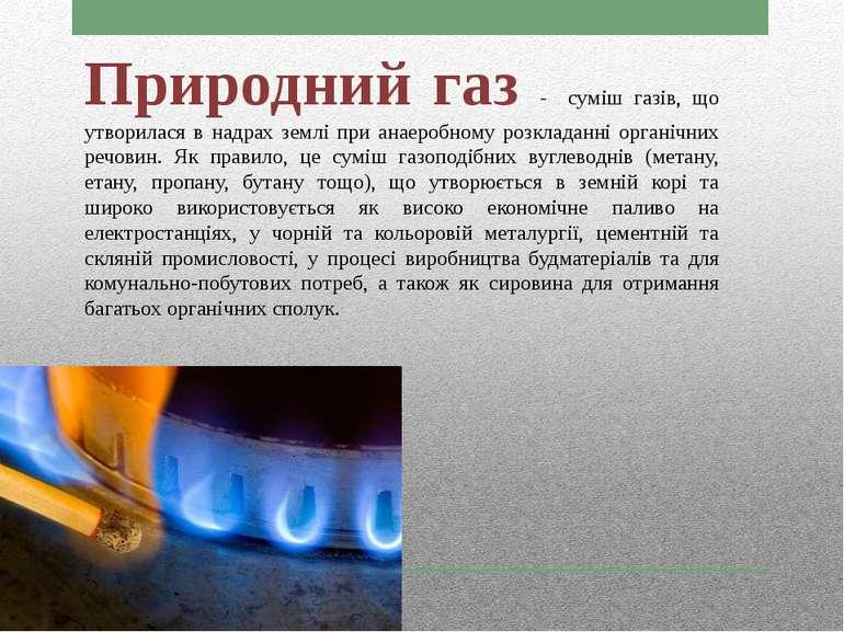Природний газ - суміш газів, що утворилася в надрах землі при анаеробному роз...