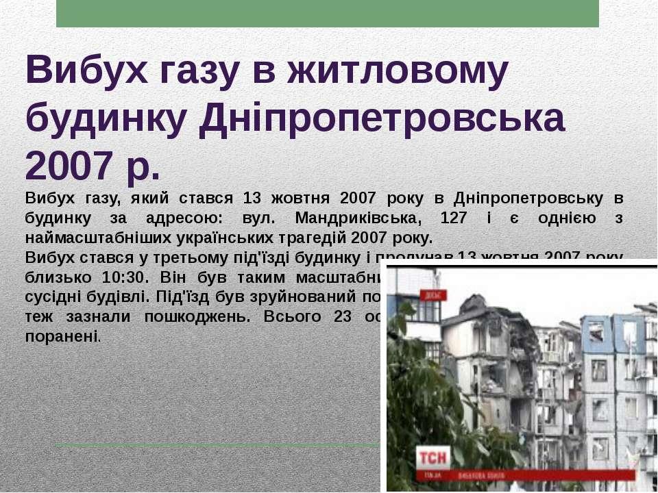 Вибух газу в житловому будинку Дніпропетровська 2007 р. Вибух газу, який став...