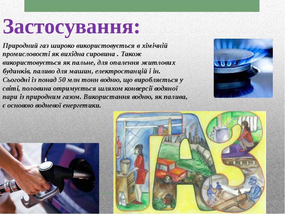 Застосування: Природний газ широко використовується в хімічній промисловості ...