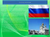 Росія. Економіко-географічне положення Площа 17,1 млн км2 — найбільша країна ...