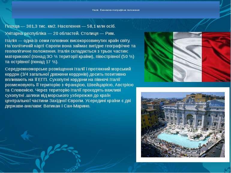 Італія. Економіко-географічне положення Площа — 301,3 тис. км2. Населення — 5...