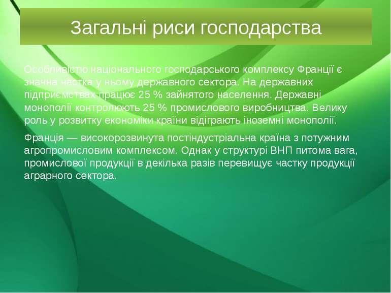 Загальні риси господарства Особливістю національного господарського комплексу...