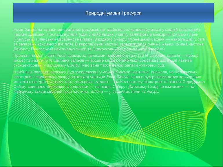 Природні умови і ресурси Росія багата на запаси мінеральних ресурсів, які зде...