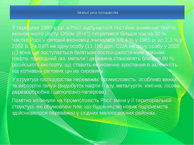 Загальні риси господарства З середини 1980-х рр. в Росії відбувалося постійне...
