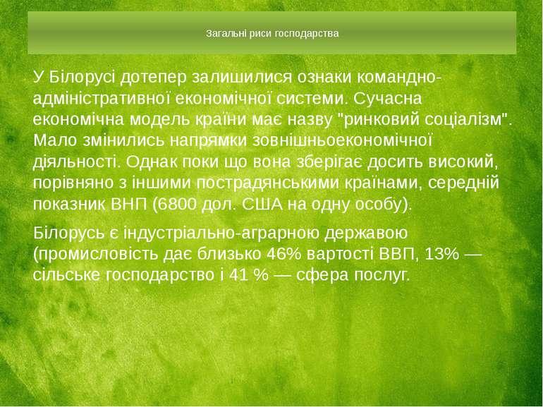 Загальні риси господарства У Білорусі дотепер залишилися ознаки командно-адмі...