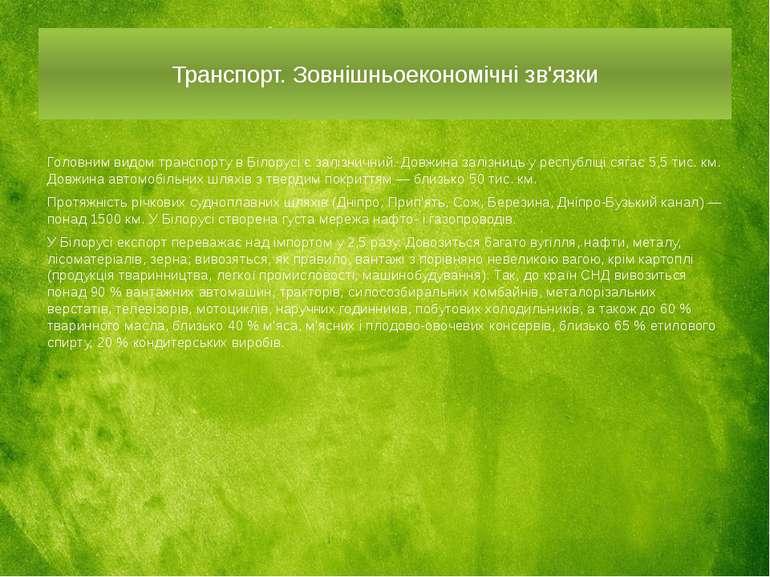 Транспорт. Зовнішньоекономічні зв'язки Головним видом транспорту в Білорусі є...