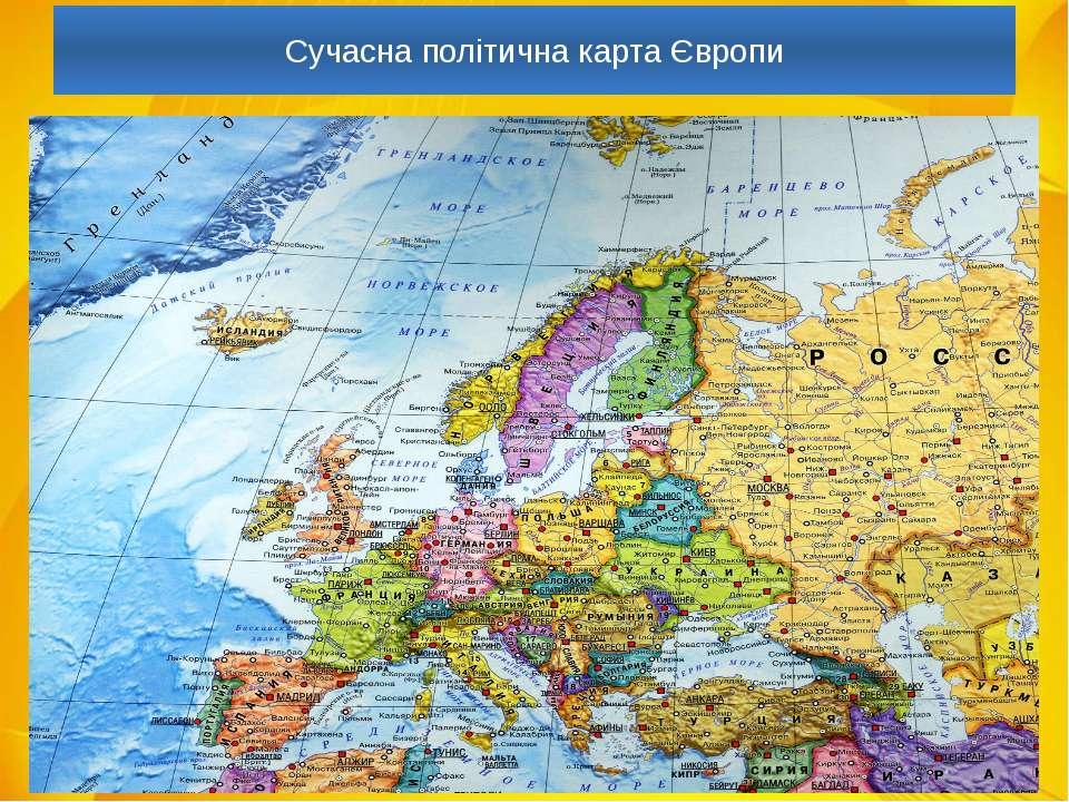 Сучасна політична карта Європи