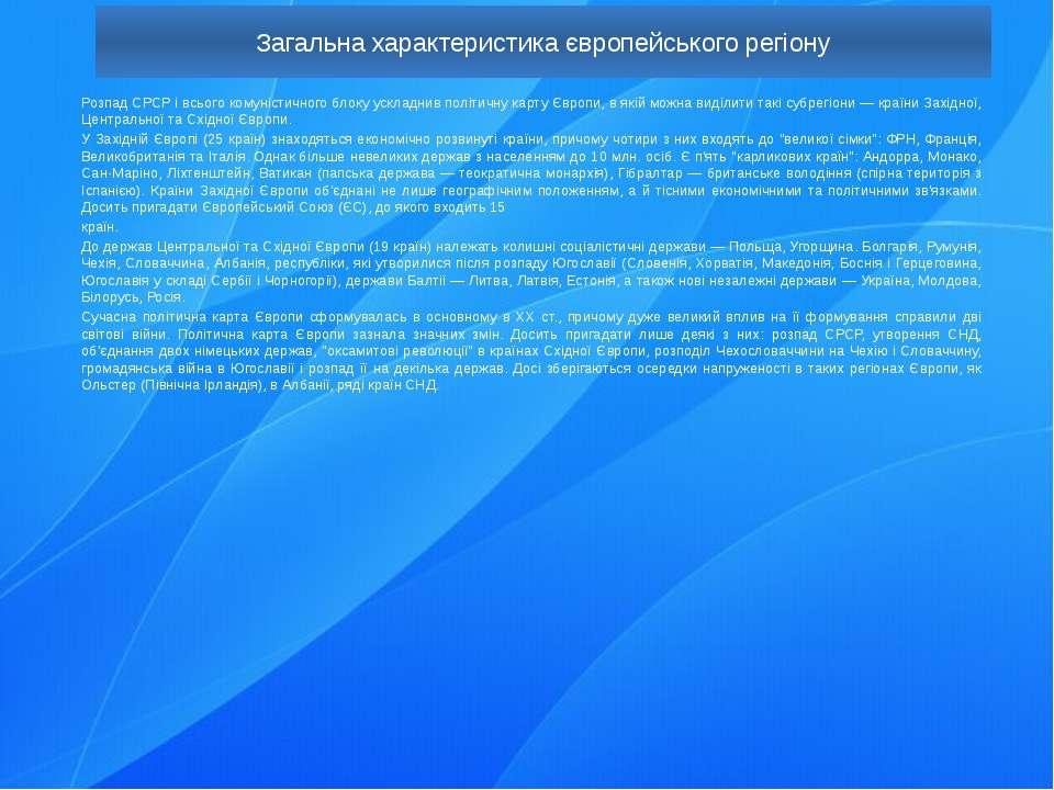 Загальна характеристика європейського регіону Розпад СРСР і всього комуністич...