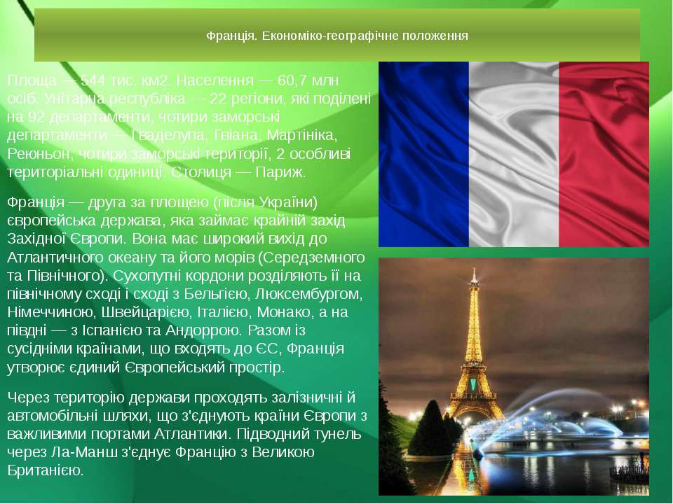 Франція. Економіко-географічне положення Площа — 544 тис. км2. Населення — 60...