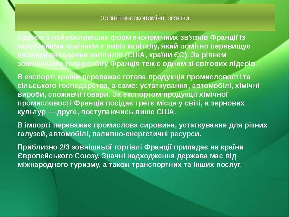 Зовнішньоекономічні зв'язки Однією з найважливіших форм економічних зв'язків ...