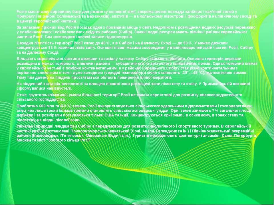 Росія має значну сировинну базу для розвитку основної хімії, зокрема великі п...