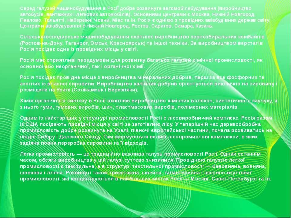 Серед галузей машинобудування в Росії добре розвинуте автомобілебудування (ви...