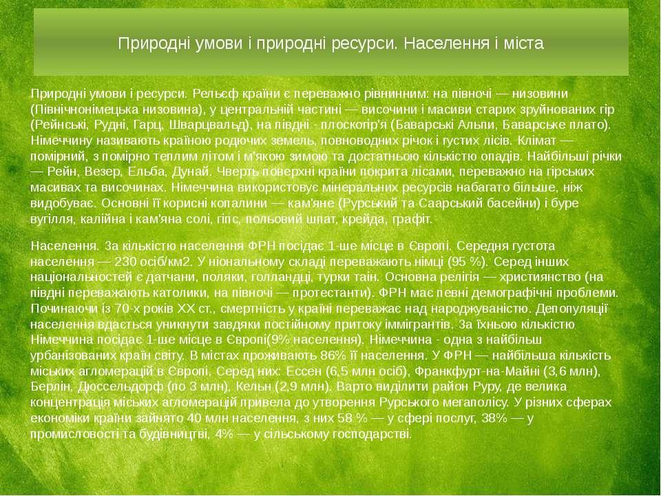 Природні умови і природні ресурси. Населення і міста Природні умови і ресурси...