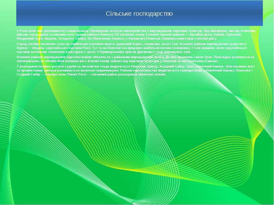 Сільське господарство У Росії воно має різноманітну спеціалізацію. Провідною ...