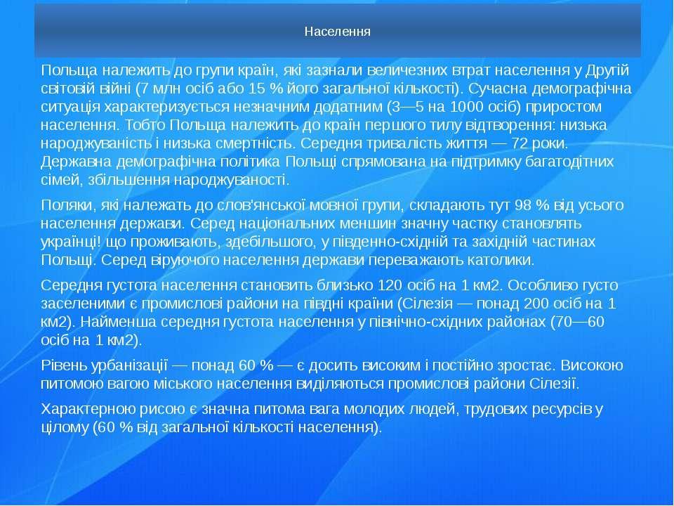 Населення Польща належить до групи країн, які зазнали величезних втрат населе...