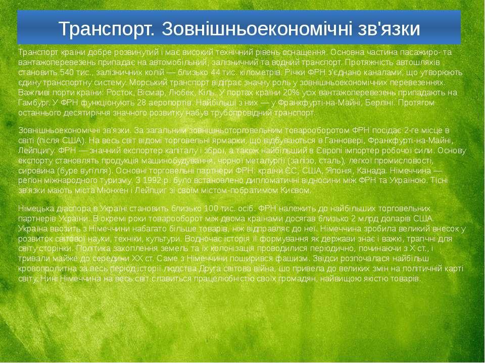 Транспорт. Зовнішньоекономічні зв'язки Транспорткраїни добре розвинутий і ма...