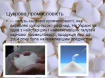 — галузь харчової промисловості, яка виробляє цукор-пісок і рафінад. На Украї...