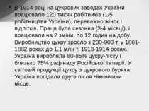 В 1914 році на цукрових заводах України працювало 120 тисяч робітників (1/5 р...