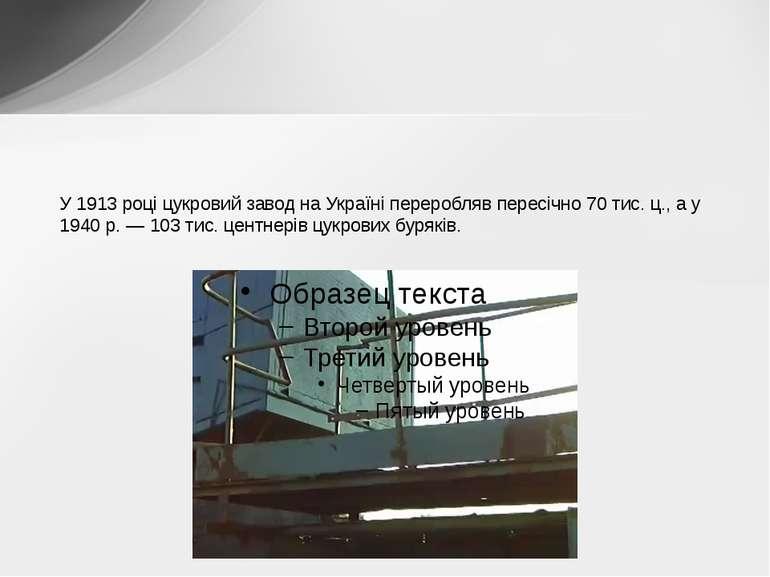 У 1913 році цукровий завод на Україні переробляв пересічно 70 тис. ц., а у 19...