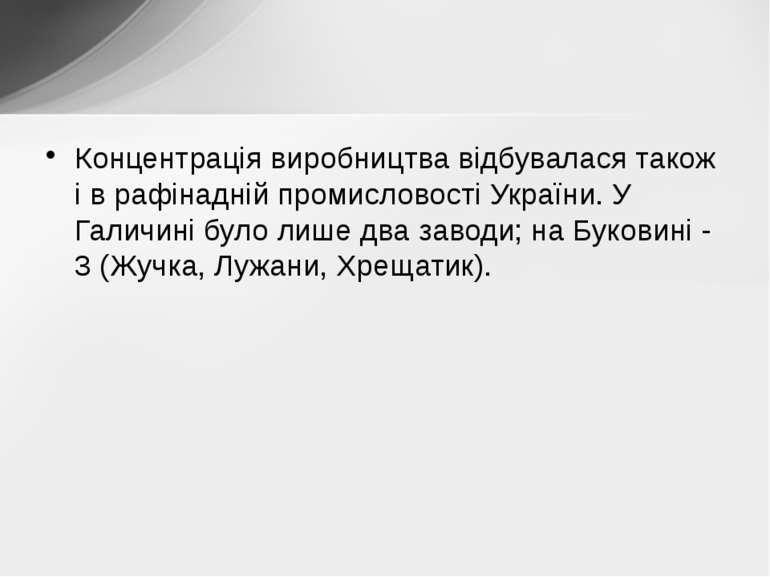 Концентрація виробництва відбувалася також і в рафінадній промисловості Украї...