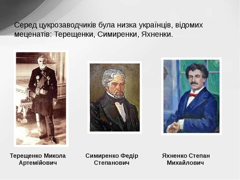 Серед цукрозаводчиків була низка українців, відомих меценатів: Терещенки, Сим...