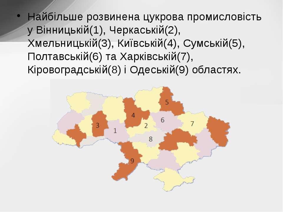 Найбільше розвинена цукрова промисловість у Вінницькій(1), Черкаській(2), Хме...