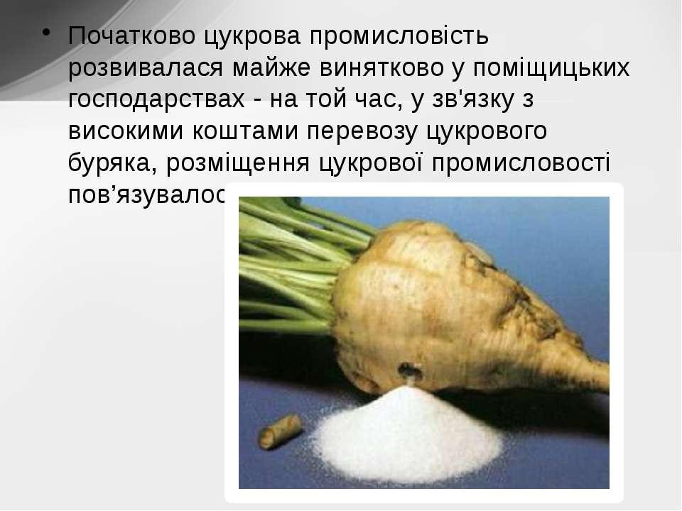 Початково цукрова промисловість розвивалася майже винятково у поміщицьких гос...