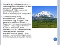 ГораМак-Кінлі(Деналі) (6194 м)— найвища в Північній Америці. Єдіючі вулка...