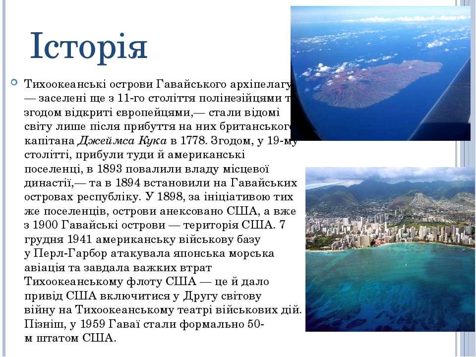 Історія Тихоокеанські острови Гавайськогоархіпелагу,— заселені ще з 11-го ст...