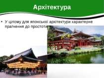 Архітектура У цілому для японської архітектури характерне прагнення до простоти.