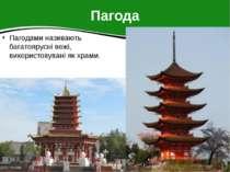 Пагода Пагодами називають багатоярусні вежі, використовувані як храми.