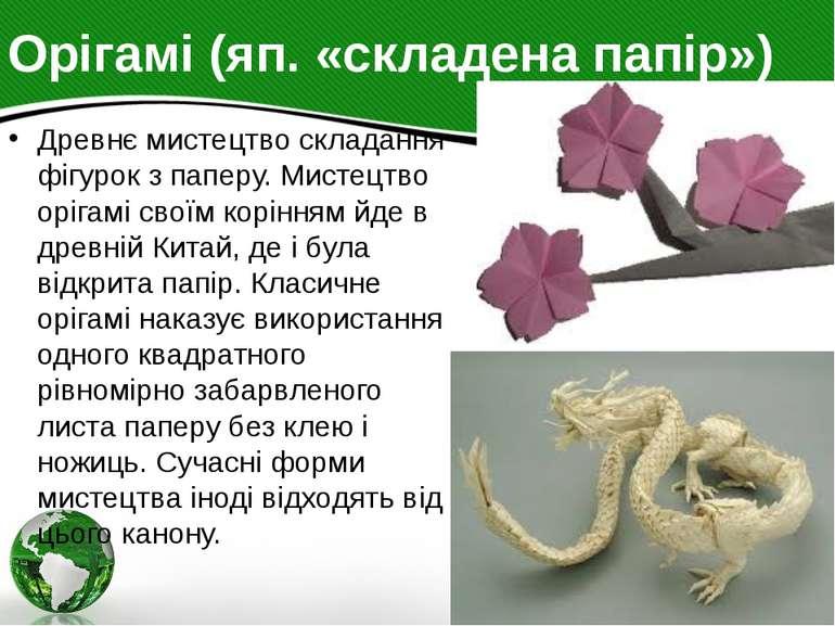 Орігамі (яп. «складена папір») Древнє мистецтво складання фігурок з паперу. М...
