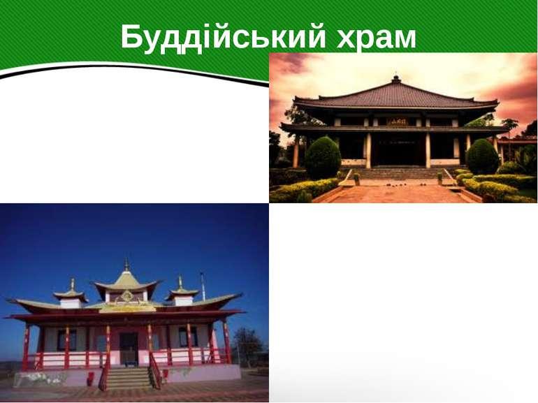 Буддійський храм