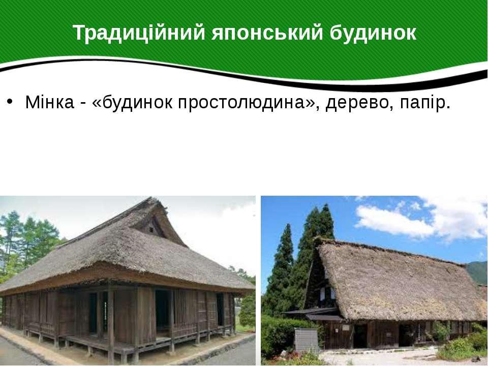 Традиційний японський будинок Мінка - «будинок простолюдина», дерево, папір.