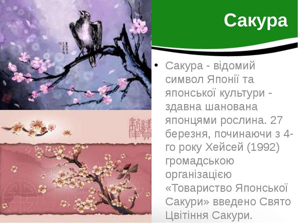 Сакура Сакура - відомий символ Японії та японської культури - здавна шанована...