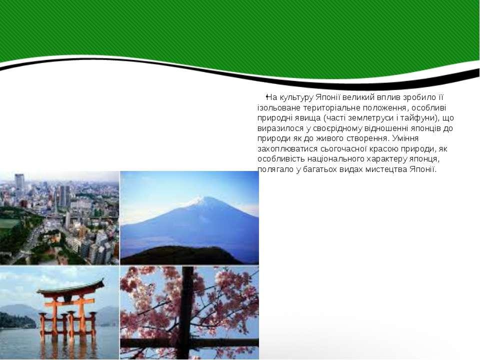 На культуру Японії великий вплив зробило її ізольоване територіальне положенн...